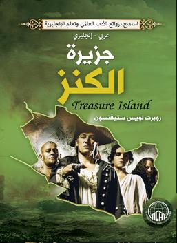 جزيرة الكنز (عربي - إنجليزي)