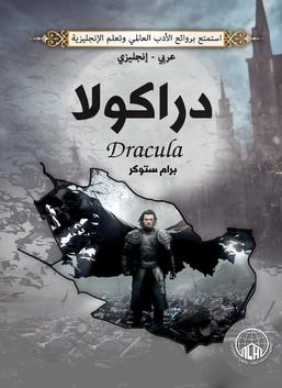 دراكولا (عربي - إنجليزي)