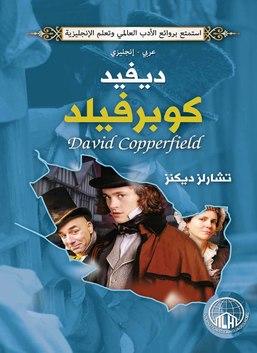 ديفيد كوبرفيلد (عربي - إنجليزي)