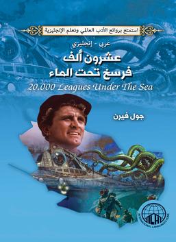عشرون الف فرسخ تحت الماء (عربي - إنجليزي)