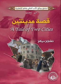 قصة مدينتين (عربي - إنجليزي)