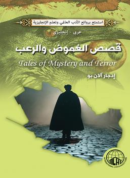 قصص الغموض والرعب (عربي - إنجليزي)
