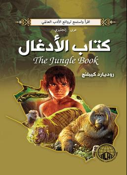 كتاب الادغال (عربي - إنجليزي)