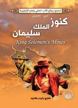 كنوز الملك سليمان (عربي - إنجليزي)