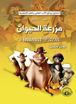 مزرعة الحيوان (عربي - إنجليزي)