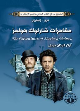 مغامرات شارلوك هولمز (عربي - إنجليزي)