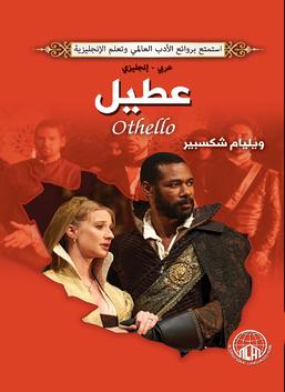 عطيل (عربي - إنجليزي)