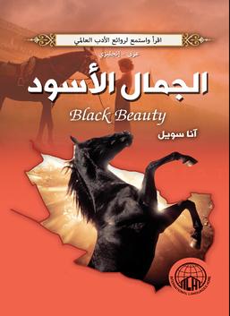 الجمال الاسود (عربي - إنجليزي)