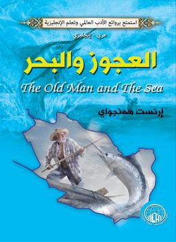 العجوز والبحر (عربي - إنجليزي)