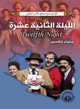 الليلة الثانية عشرة (عربي - إنجليزي)