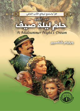 حلم ليلة صيف (عربي - إنجليزي)