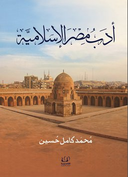 ادب مصر الاسلامية