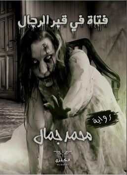 فتاة في قبر الرجال