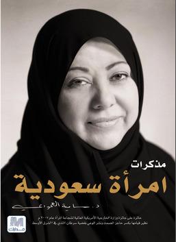 مذكرات امرأة سعودية