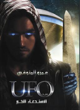 الأستدعاء الأخير UFO