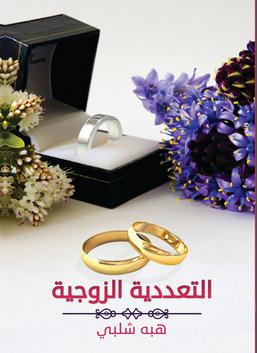 التعددية الزوجية