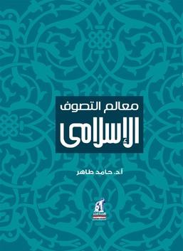 معالم التصوف الأسلامي