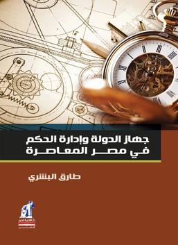 جهاز الدولة وإدارة الحكم في مصر المعاصرة