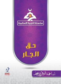 حق الجار - سلسلة التربية الاسلامية (8)