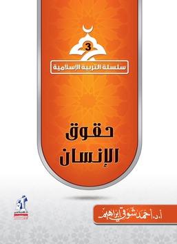 حقوق الإنسان - سلسلة التربية الاسلامية (3)