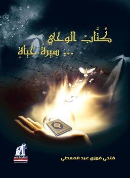 كتاب الوحي ... سيرة حياة