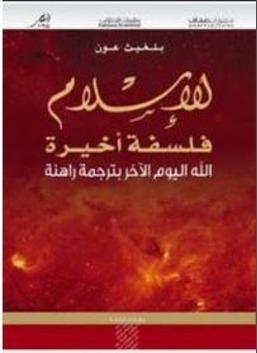الاسلام فلسفة أخيرة