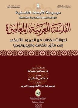 الفلسفة العربية المعاصرة - تحولات الخطاب من الجمود التاريخي إلى مآزق الثقافة والإيديولوجيا