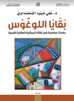 بقايا اللوغوس - دراسات معاصرة في تفكك المركزية العقلية الغربية