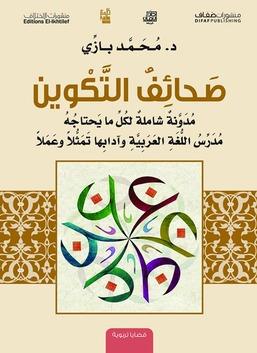 صحائف التكوين - مدونة شاملة لكل مايحتاجه مدرس اللغة العربية وآدابها تمثلاً وعملاً