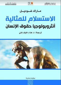 الاستسلام للمثالية - انثروبولوجيا حقوق الإنسان