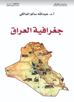 جغرافية العراق