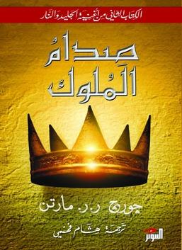 صدام الملوك