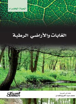 الغابات والاراضي الرطبة