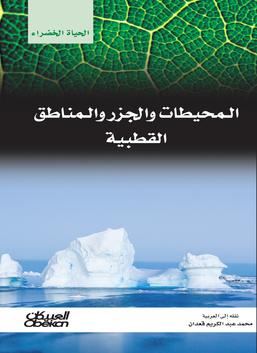 المحيطات والجزر والمناطق القطبية