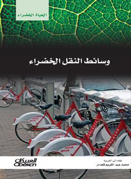 وسائط النقل الخضراء