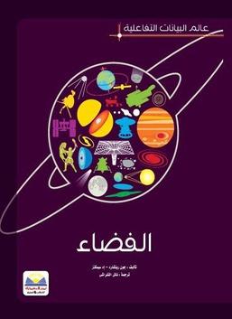 عالم البيانات التفاعلية الفضاء