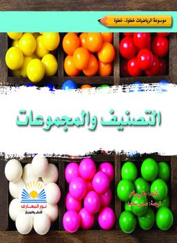 موسوعة الرياضيات التصنيف والمجموعات
