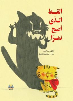 القط الذي اصبح نمرا