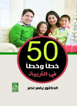 50 خطأ وخطأ في التربية