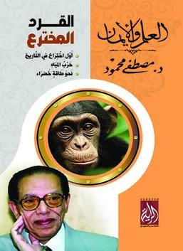 القرد المخترع
