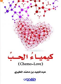 كيمياء الحب