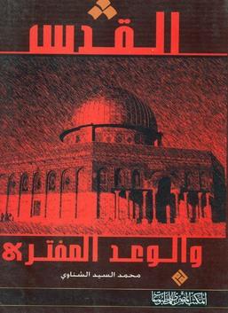 القدس والوعد المفترى