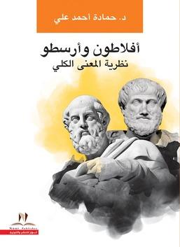 افلاطون وارسطو نظرية المعنى الكلي