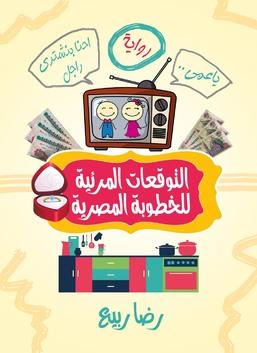 التوقعات المرئية للخطوبة المصرية