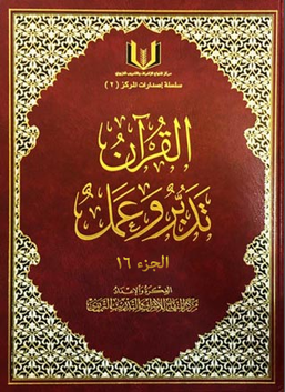 القرآن تدبر وعمل الجزء السادس عشر