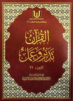 القرآن تدبر وعمل الجزء الحادي والعشرون