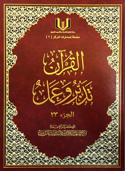 القرآن تدبر وعمل الجزء الثالث والعشرون