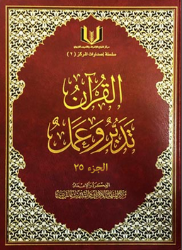 القرآن تدبر وعمل الجزء الخامس والعشرون