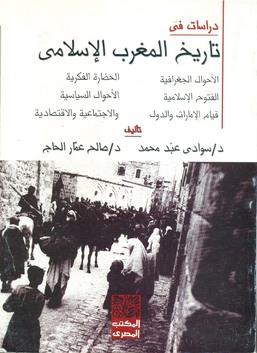 دراسات في تاريخ المغرب الاسلامي