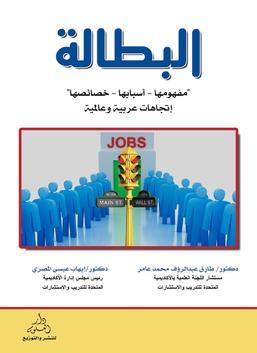 البطالة ( مفهومها - اسبابها - خصائصها )